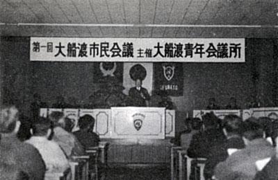 第一回市民会議